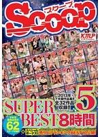 SCOOP SUPER BEST 8時間 5 ダウンロード