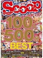SCOOP100人 500分BEST ダウンロード