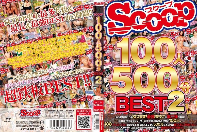SCOOP100人 500分BEST 2
