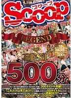 SCOOP LEGEND OF BEST 500分 ダウンロード
