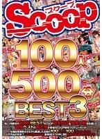 SCOOP100人 500分BEST 3