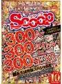 おかげさまでSCOOP5周年!!300人300タイトル300SEX!!超永久保存版スペシャル!!