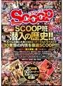 SCOOP班潜入の歴史!!色々な店舗に...
