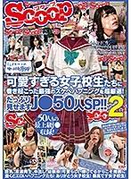 ミニスカートの中は桃源郷!可愛すぎる女子校生たちに巻き起こった最強のスケベハプニングを超厳選!たっぷり見せますJ●50人SP!!2 ダウンロード