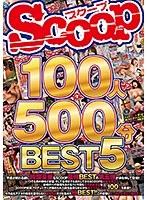 SCOOP100人 500分BEST 5 ダウンロード