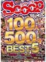 SCOOP100人 500分BEST 5