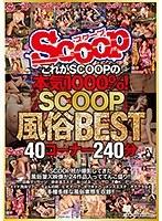 これがSCOOPの本気1000%!SCOOP風俗BEST40コーナー240分 ダウンロード