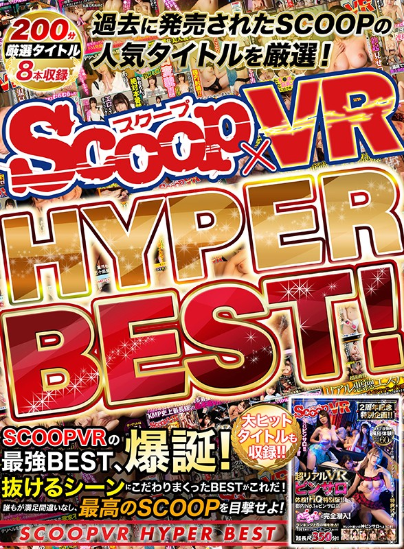 【VR】過去に発売されたSCOOPの人気タイトルを厳選!SCOOP VR HYPER BEST!1