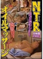 NTRオイルマッサージ ダウンロード