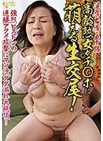 還暦・古希・五十路 高齢熟女がチ○ポに萌える生交尾! ダウンロード