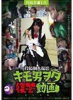 投稿個人撮影 キモ男ヲタ復讐動画 瑠璃猫ニャンニャン編 ダウンロード