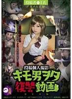 投稿個人撮影 キモ男ヲタ復讐動画 アダチヒナ編 h_580dwd00046のパッケージ画像