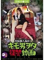 投稿個人撮影 キモ男ヲタ復讐動画 カシナツキ編