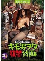 投稿個人撮影 キモ男ヲタ復讐動画 サナウチコナツ編