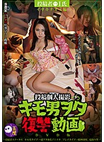 投稿個人撮影 キモ男ヲタ復讐動画 イサキナオミ編 h_580dwd00065のパッケージ画像