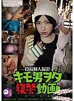 投稿個人撮影 キモ男ヲタ復讐動画 イ…