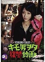 投稿個人撮影 キモ男ヲタ復讐動画 シモスワマキ編 h_580dwd00073のパッケージ画像