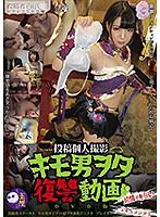 投稿個人撮影 キモ男ヲタ復讐動画 ソウレツリルカ編 DVD版