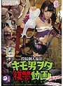 投稿個人撮影 キモ男ヲタ復讐動画 ソウレツリルカ編 DVD版(h_580dwd00076)