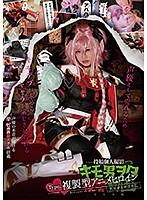 キモ男ヲタ復讐動画 Type.複製型アニメヒロイン アマガミナリカ編 DVD版