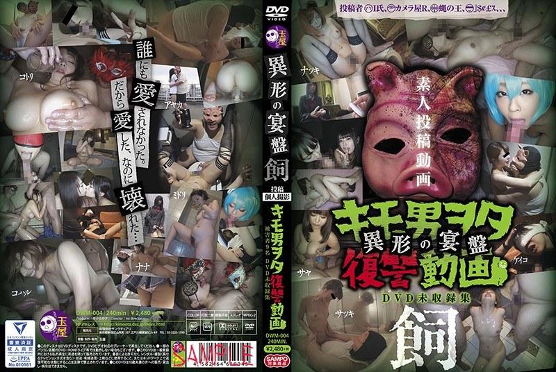 投稿個人撮影 キモ男ヲタ復讐動画-異形の宴盤- 飼