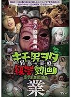 キモ男ヲタ復讐動画-異形の宴盤- 業