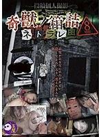 キモ男ヲタ復讐動画 奇獣ノ箱詰-ネトラレ- ダウンロード
