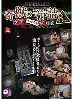 キモ男ヲタ復讐動画 奇獣ノ箱詰-デブとナマイキ女援交-8時間
