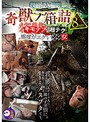 キモ男ヲタ復讐動画 奇獣ノ...