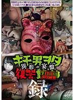 キモ男ヲタ復讐動画 DVD未収録集-異形の宴盤-録