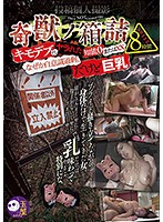 キモ男ヲタ復讐動画 奇獣ノ箱詰-キモデブにヤラれた知能0、またはXX、なぜか自意識過剰、だけど巨乳- 8時間 ダウンロード