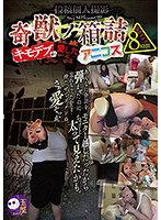 キモ男ヲタ復讐動画 奇獣ノ箱詰-キモデブが愛したアニコス- 8時間