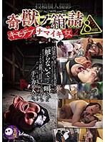 キモ男ヲタ復讐動画 奇獣ノ箱詰-キモデブとナマイキ女2- 8時間