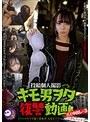 キモ男ヲタ復讐動画 ミノハラウヅキ編
