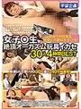 女子○生絶頂オーガズム玩具イカセ30人4時間BEST(h_585mdtm00653)