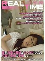 妻が夜勤で義娘と2人きりになり、可愛い寝顔に欲情して…。