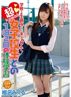 学校では生意気だけど実はエロくて超kawaii女子校生と1泊2日体験学習 椎名みくる [URVK-004] [urvk-004]