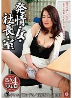 発情・女・社長・室 ダウンロード
