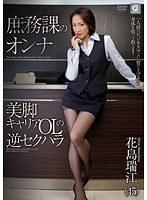庶務課のオンナ 美脚キャリアOLの逆セクハラ 花島瑞江 ダウンロード