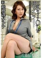 総務課のオンナ 巨乳キャリアOLの逆セクハラ 近藤郁美 ダウンロード