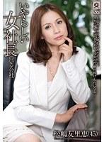 いやらしい女社長のいる会社 松嶋友里恵 ダウンロード