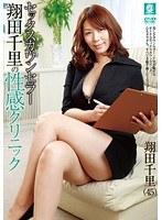 セックスカウンセラー 翔田千里の性感クリニック ダウンロード