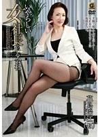 いやらしい女社長のいる会社 花島瑞江 ダウンロード