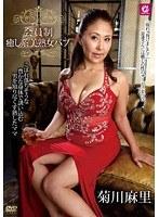 会員制 癒し系 美熟女パブ 菊川麻里 ダウンロード