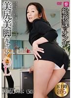 総務課のオンナ 美尻美脚キャリアOL 大嶋しのぶ