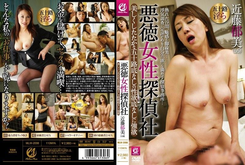 悪徳女性探偵社 美しく したたかな五十路 底なしの性欲 底なしに強欲 近藤郁美