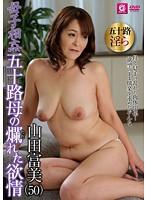 母子相姦〜五十路母の爛れた欲情 山田富美