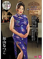 会員制 癒し系 美熟女 パブ 巨乳ママ 加山なつこ ダウンロード