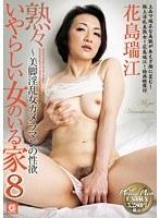 熟々 いやらしい女のいる家 8 〜美脚淫乱女カメラマンの性欲 花島瑞江
