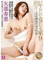 熟々 いやらしい女のいる家 9 〜淫乱劇画作家の性癖〜 矢部寿恵 ダウンロード
